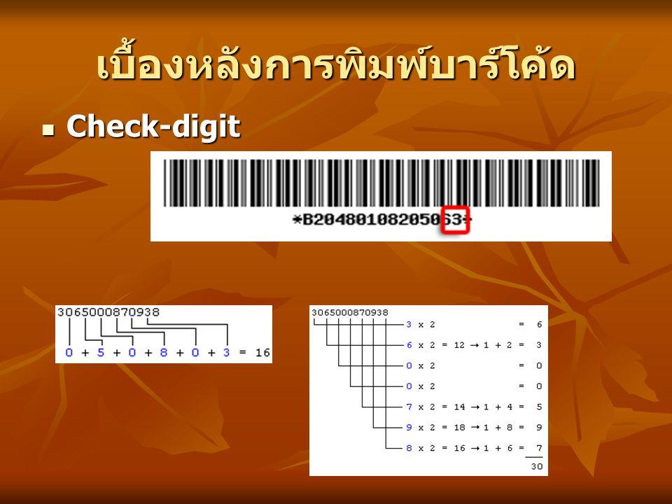 เบื้องหลังการพิมพ์บาร์โค้ด Check-digit Check-digit