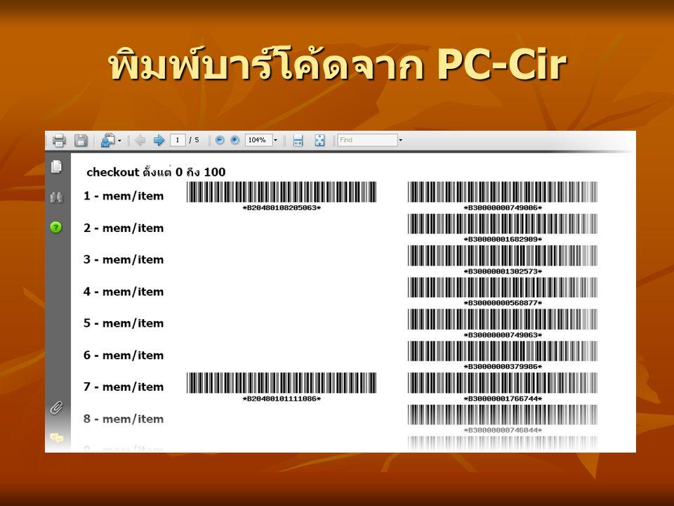 พิมพ์บาร์โค้ดจาก PC-Cir