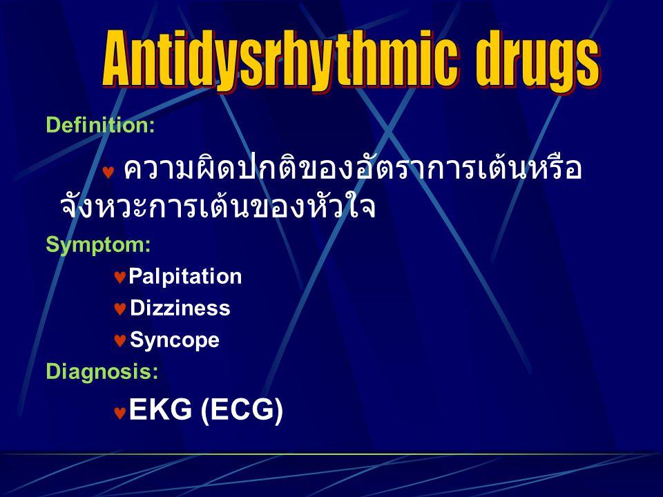 Definition: ความผิดปกติของอัตราการเต้นหรือ จังหวะการเต้นของหัวใจ Symptom: Palpitation Dizziness Syncope Diagnosis: EKG (ECG)