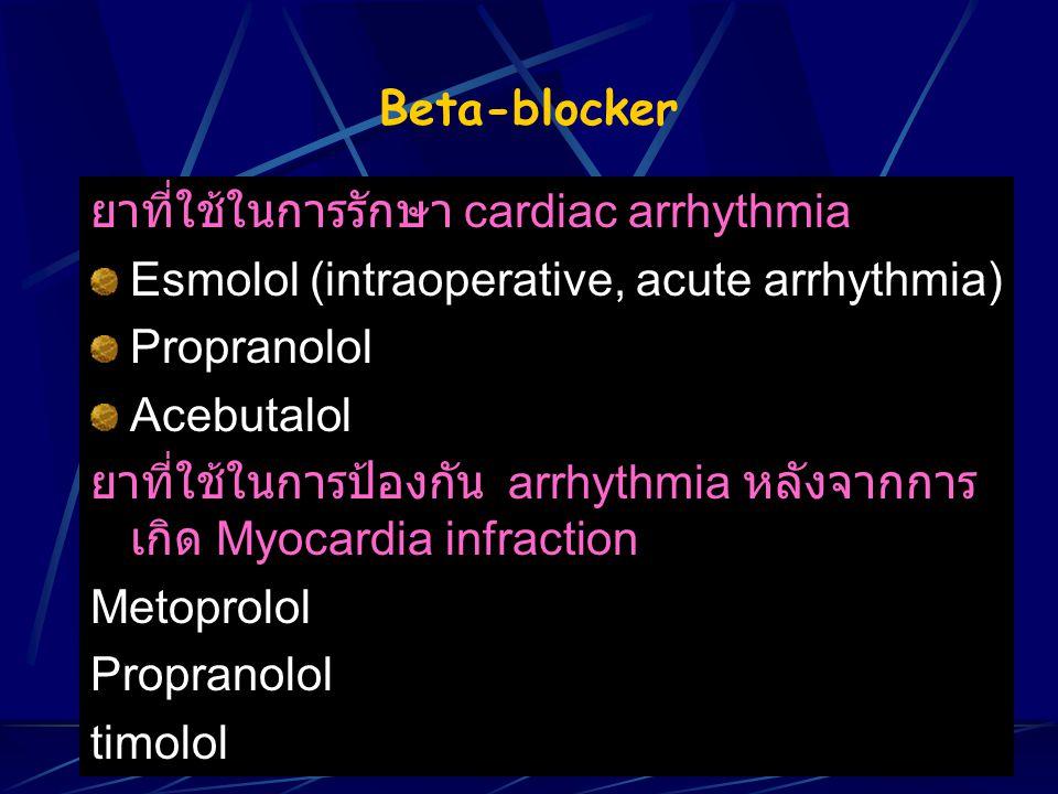 Beta-blocker ยาที่ใช้ในการรักษา cardiac arrhythmia Esmolol (intraoperative, acute arrhythmia) Propranolol Acebutalol ยาที่ใช้ในการป้องกัน arrhythmia ห