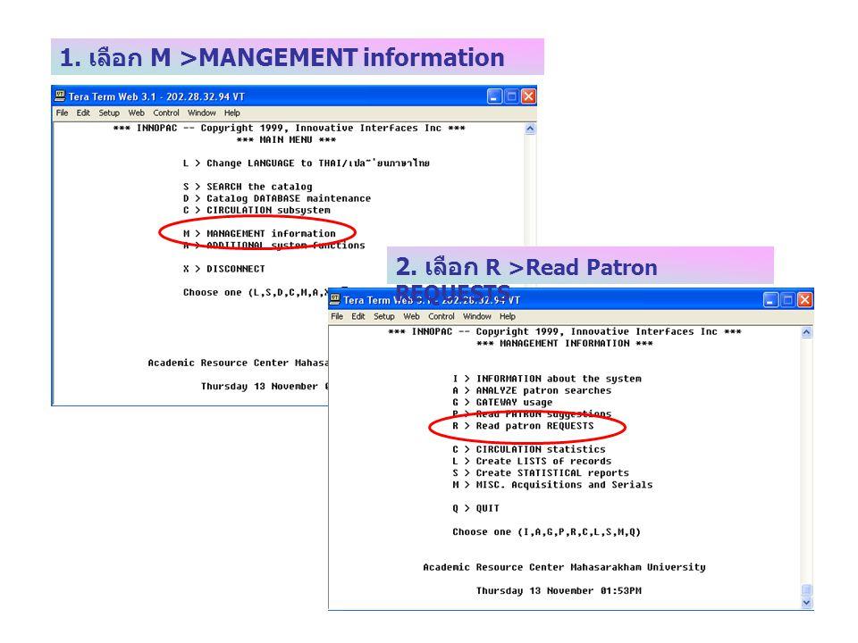 1. เลือก M >MANGEMENT information 2. เลือก R >Read Patron REQUESTS