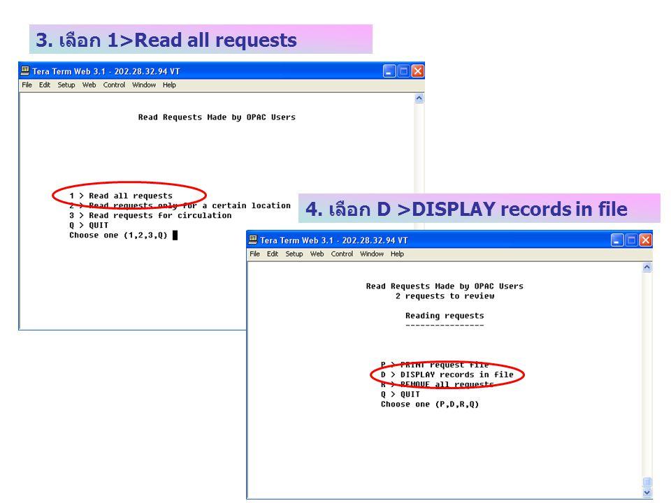 3. เลือก 1>Read all requests 4. เลือก D >DISPLAY records in file