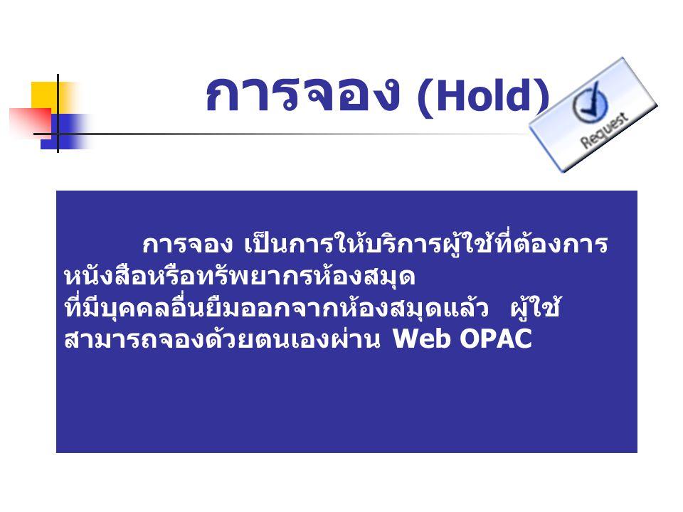 การจอง (Hold) เงื่อนไขการจอง 1.รับจองเฉพาะรายการที่มีผู้ใช้บริการยืมเท่านั้น 2.