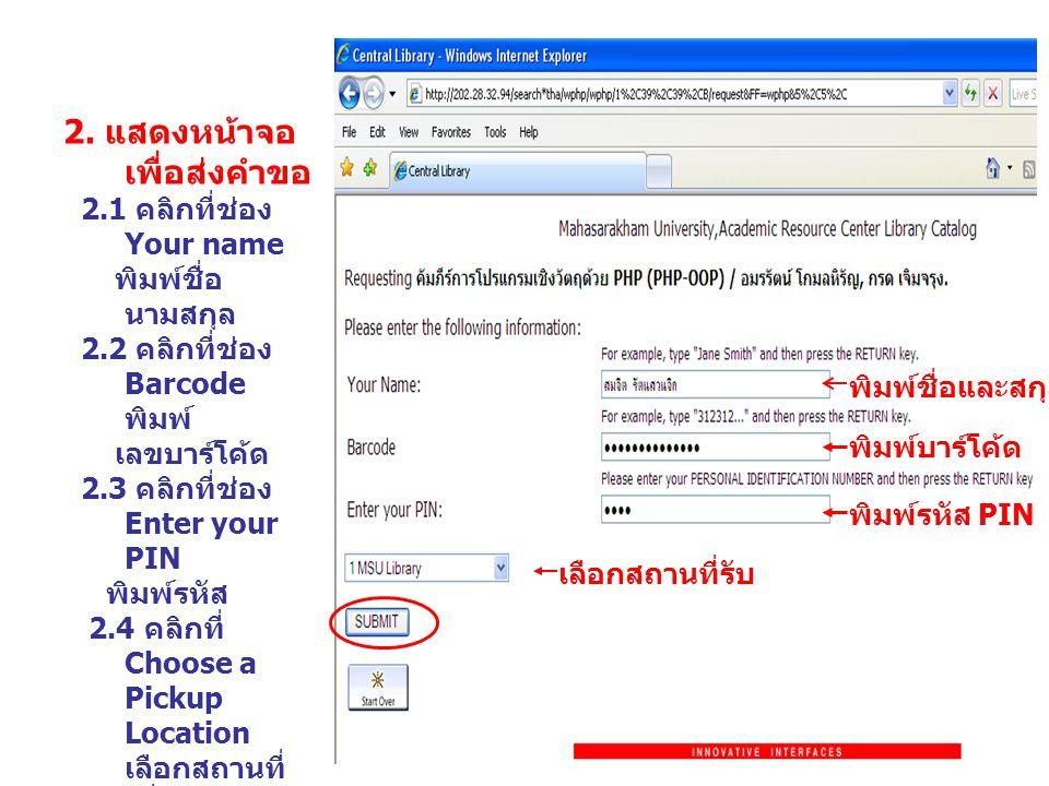 2. แสดงหน้าจอ เพื่อส่งคำขอ 2.1 คลิกที่ช่อง Your name พิมพ์ชื่อ นามสกุล 2.2 คลิกที่ช่อง Barcode พิมพ์ เลขบาร์โค้ด 2.3 คลิกที่ช่อง Enter your PIN พิมพ์ร