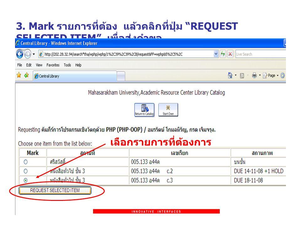 4. เมื่อส่งคำขอสำเร็จจะปรากฏข้อความ Your Request for ชื่อหนังสือที่จอง was successful.