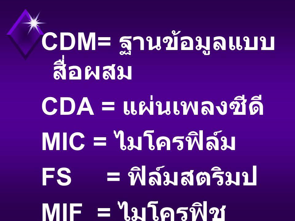 สัญลักษณ์ของวัสดุ แต่ละประเภท VC = วีดิทัศน์ MA = แผนที่ TC = เทป บันทึกเสียง CDR = แผ่นซีดี