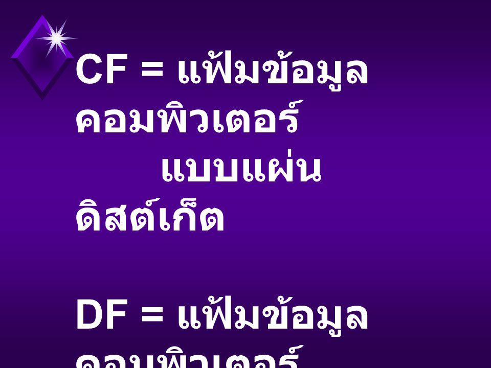 CDM= ฐานข้อมูลแบบ สื่อผสม CDA = แผ่นเพลงซีดี MIC = ไมโครฟิล์ม FS = ฟิล์มสตริมป MIF = ไมโครฟิช