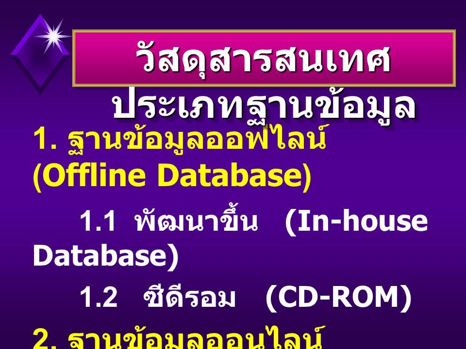 CF = แฟ้มข้อมูล คอมพิวเตอร์ แบบแผ่น ดิสต์เก็ต DF = แฟ้มข้อมูล คอมพิวเตอร์ แบบแผ่นซีดี