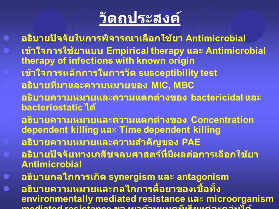 วัตถุประสงค์ อธิบายปัจจัยในการพิจารณาเลือกใช้ยา Antimicrobial เข้าใจการใช้ยาแบบ Empirical therapy และ Antimicrobial therapy of infections with known o