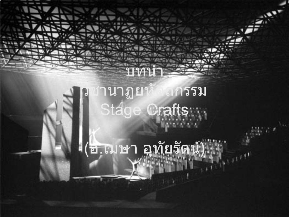 บทนำ วิชานาฏยหัตถกรรม Stage Crafts ( อ. เมษา อุทัยรัตน์ )