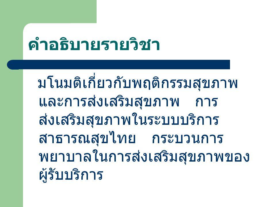 คำอธิบายรายวิชา มโนมติเกี่ยวกับพฤติกรรมสุขภาพ และการส่งเสริมสุขภาพ การ ส่งเสริมสุขภาพในระบบบริการ สาธารณสุขไทย กระบวนการ พยาบาลในการส่งเสริมสุขภาพของ