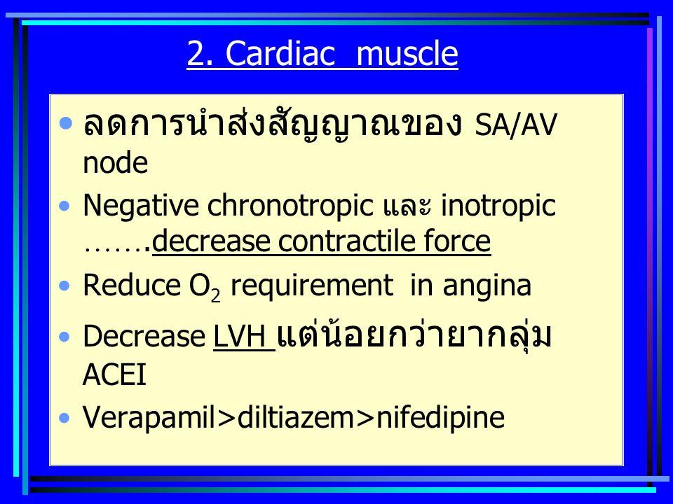Arterioles appear to be more sensitive than vein ลด peripheral vascular resistance (PVR) ของหลอดเลือด DHP เช่น nifedipine ให้ผลต่อกล้ามเนื้อ เรียบของผ