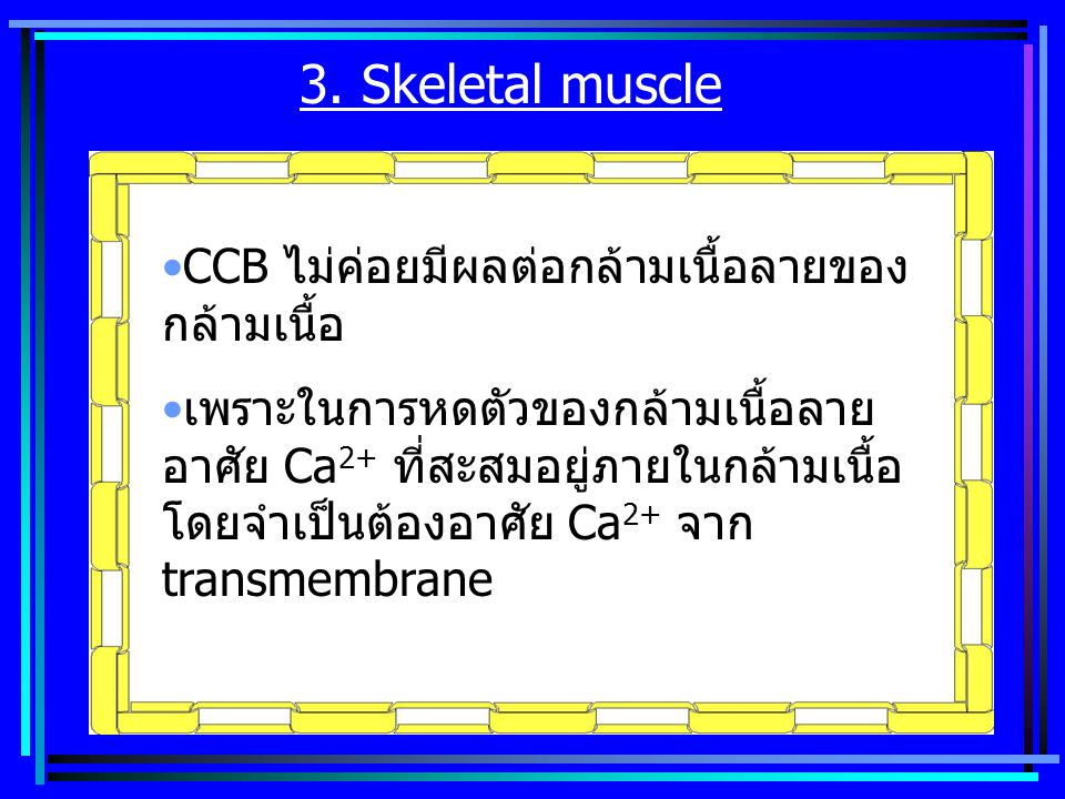2. Cardiac muscle ลดการนำส่งสัญญาณของ SA/AV node Negative chronotropic และ inotropic …….decrease contractile force Reduce O 2 requirement in angina De