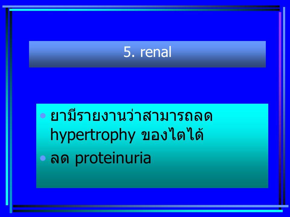 4. Cerebral vasospasm and infract following subarachnoid hemorrhage Nimodipine (DHP) มีความจำเพาะสูงต่อ cerebral blood vessel พบว่าสามารถลดอัตราการตาย