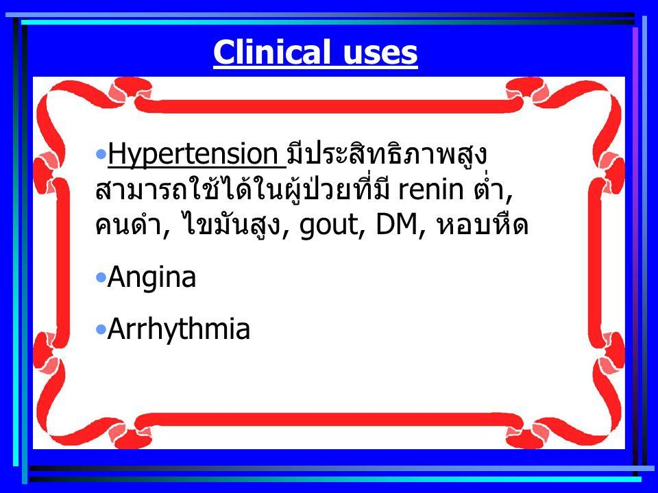 Drug interactions Digitalis …..AV block ( กด SA/AV node) Beta-blocker ….AV block, heart failure Quinidine …..hypotension