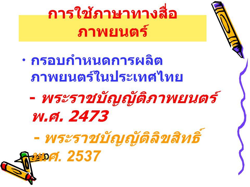 การใช้ภาษาทางสื่อ ภาพยนตร์ ก รอบกำหนดการผลิต ภาพยนตร์ในประเทศไทย - พ ระราชบัญญัติภาพยนตร์ พ. ศ. 2473 - พระราชบัญญัติลิขสิทธิ์ พ. ศ. 2537