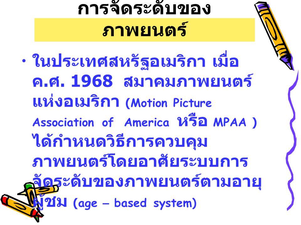 การจัดระดับของ ภาพยนตร์ ใ นประเทศสหรัฐอเมริกา เ มื่อ ค. ศ. 1968 ส มาคมภาพยนตร์ แห่งอเมริกา (Motion Picture Association of America ห รือ MPAA ) ได้กำหน