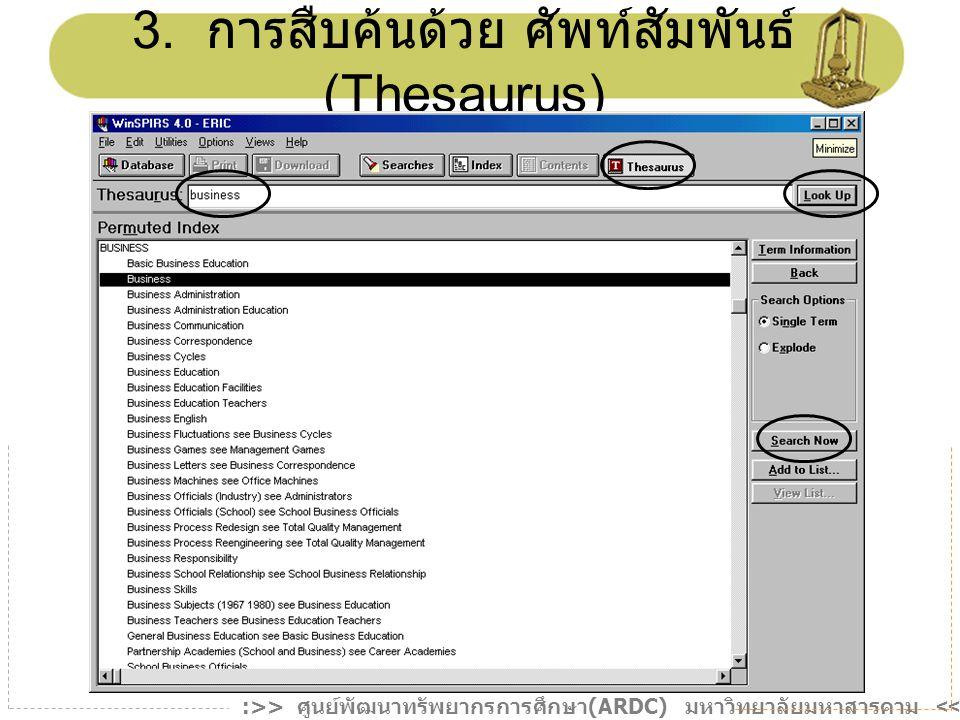 :>> ศูนย์พัฒนาทรัพยากรการศึกษา (ARDC) มหาวิทยาลัยมหาสารคาม <<: 3. การสืบค้นด้วย ศัพท์สัมพันธ์ (Thesaurus)