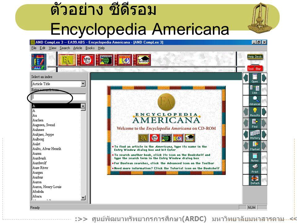 ตัวอย่าง ซีดีรอม Encyclopedia Americana