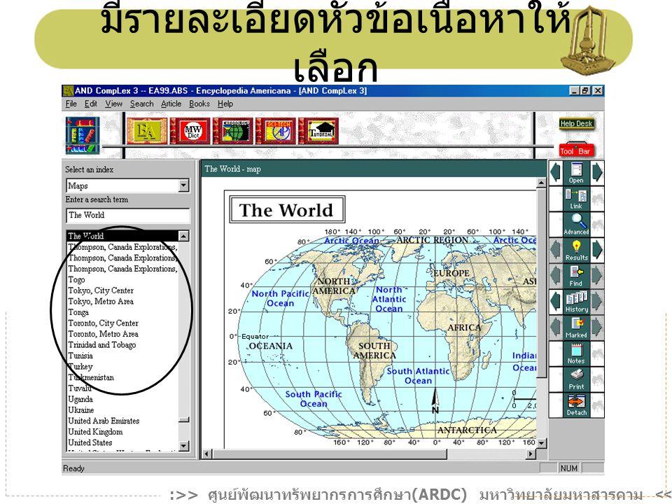 :>> ศูนย์พัฒนาทรัพยากรการศึกษา (ARDC) มหาวิทยาลัยมหาสารคาม <<: ฐานข้อมูลออนไลน์ เครือข่าย Thailis (www.library.msu.ac.th)