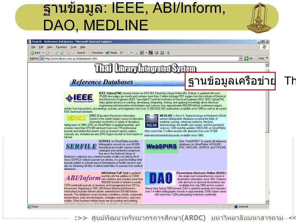 :>> ศูนย์พัฒนาทรัพยากรการศึกษา (ARDC) มหาวิทยาลัยมหาสารคาม <<: ฐานข้อมูล : IEEE, ABI/Inform, DAO, MEDLINE ฐานข้อมูลเครือข่าย Thailis