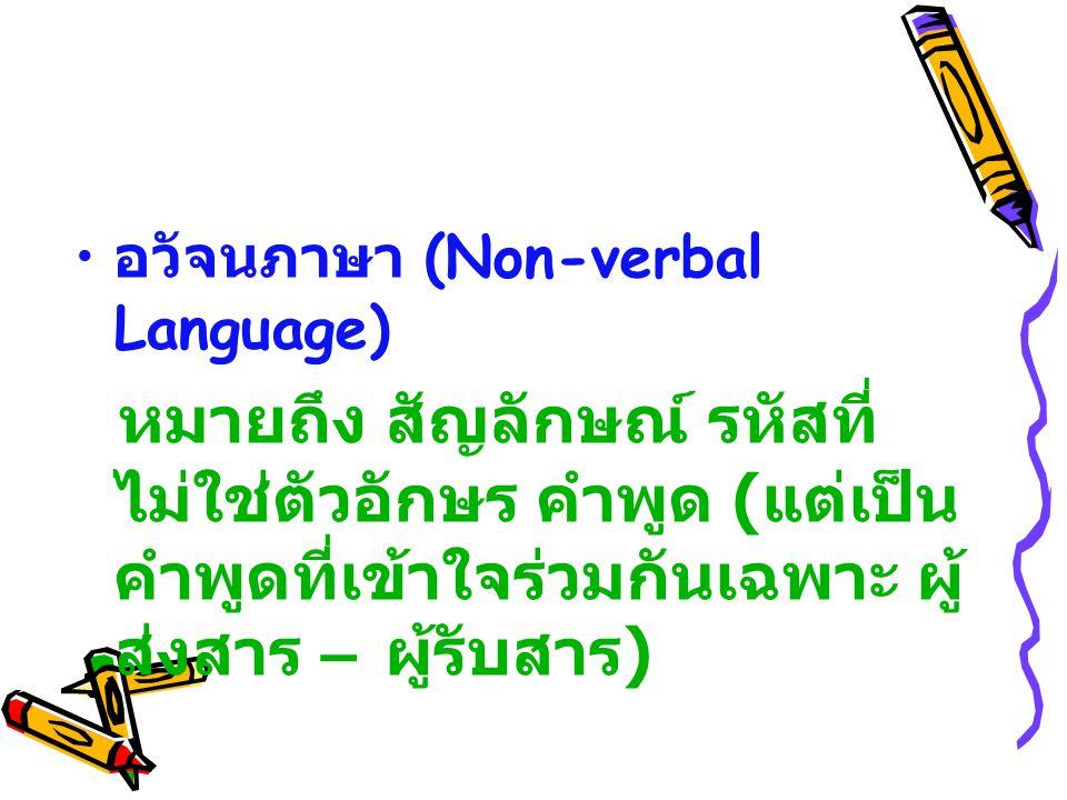 อวัจนภาษา (Non-verbal Language) หมายถึง สัญลักษณ์ รหัสที่ ไม่ใช่ตัวอักษร คำพูด ( แต่เป็น คำพูดที่เข้าใจร่วมกันเฉพาะ ผู้ ส่งสาร – ผู้รับสาร )