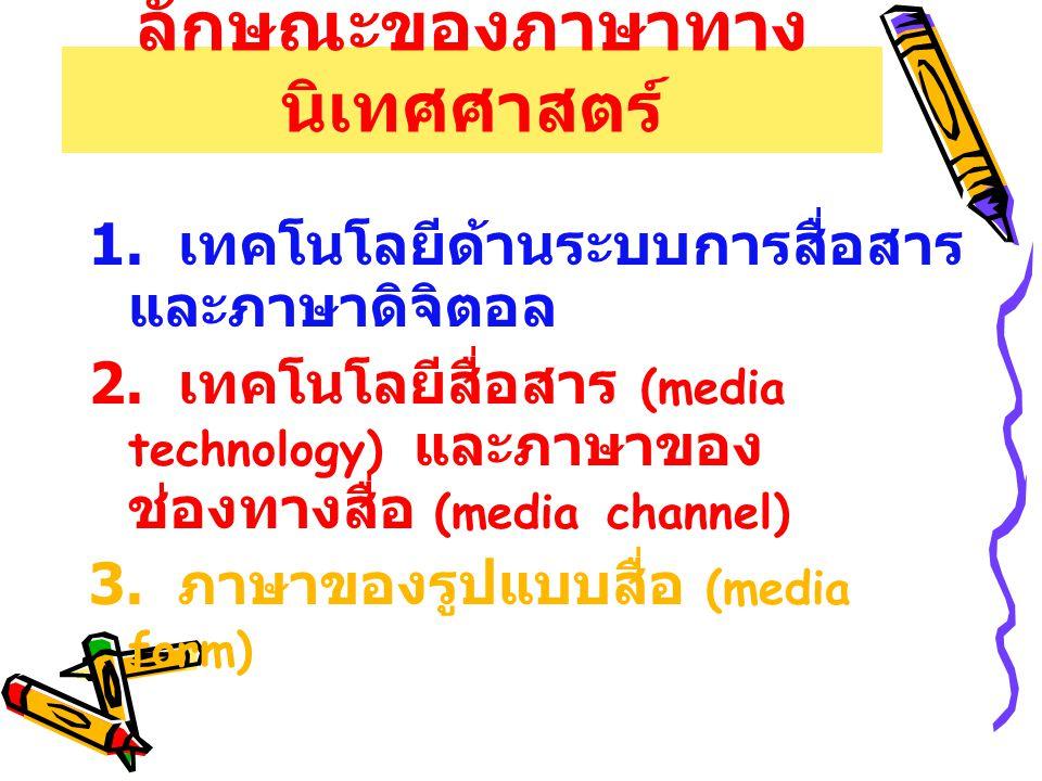 ลักษณะของภาษาทาง นิเทศศาสตร์ 1. เทคโนโลยีด้านระบบการสื่อสาร และภาษาดิจิตอล 2. เทคโนโลยีสื่อสาร (media technology) และภาษาของ ช่องทางสื่อ (media channe