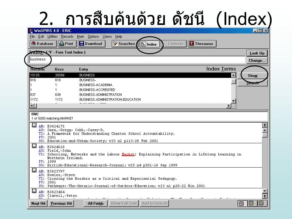 2. การสืบค้นด้วย ดัชนี (Index)