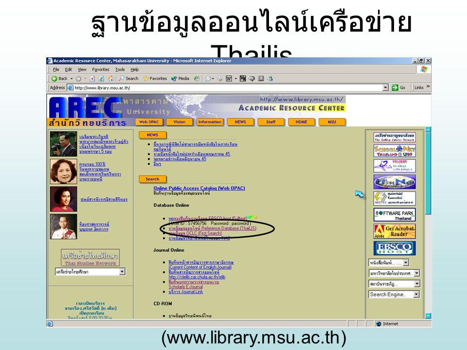 ฐานข้อมูลออนไลน์เครือข่าย Thailis (www.library.msu.ac.th)