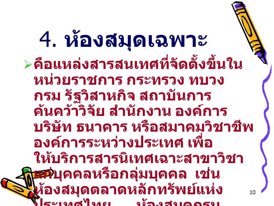 9 3. ห้องสมุดประชาชน  คือ แหล่งสารสนเทศที่ให้บริการ แก่ประชาชนในท้องถิ่น โดยไม่คิด ค่าบริการ เป็นแหล่งบริการ การศึกษานอกระบบแก่ประชาชน เพื่อส่งเสริมน