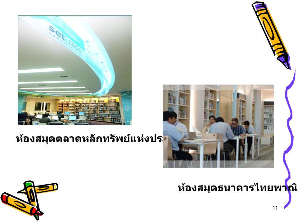 10 4. ห้องสมุดเฉพาะ  คือแหล่งสารสนเทศที่จัดตั้งขึ้นใน หน่วยราชการ กระทรวง ทบวง กรม รัฐวิสาหกิจ สถาบันการ ค้นคว้าวิจัย สำนักงาน องค์การ บริษัท ธนาคาร