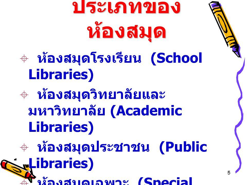 4ห้องสมุด  เป็นแหล่งให้บริการสารสนเทศ ทั้งประเภทสื่อตีพิมพ์และสื่อไม่ ตีพิมพ์ โดยมีบรรณารักษ์เป็นผู้ บริหารงาน และมีบริการต่าง ๆ สำหรับผู้ใช้ห้องสมุด