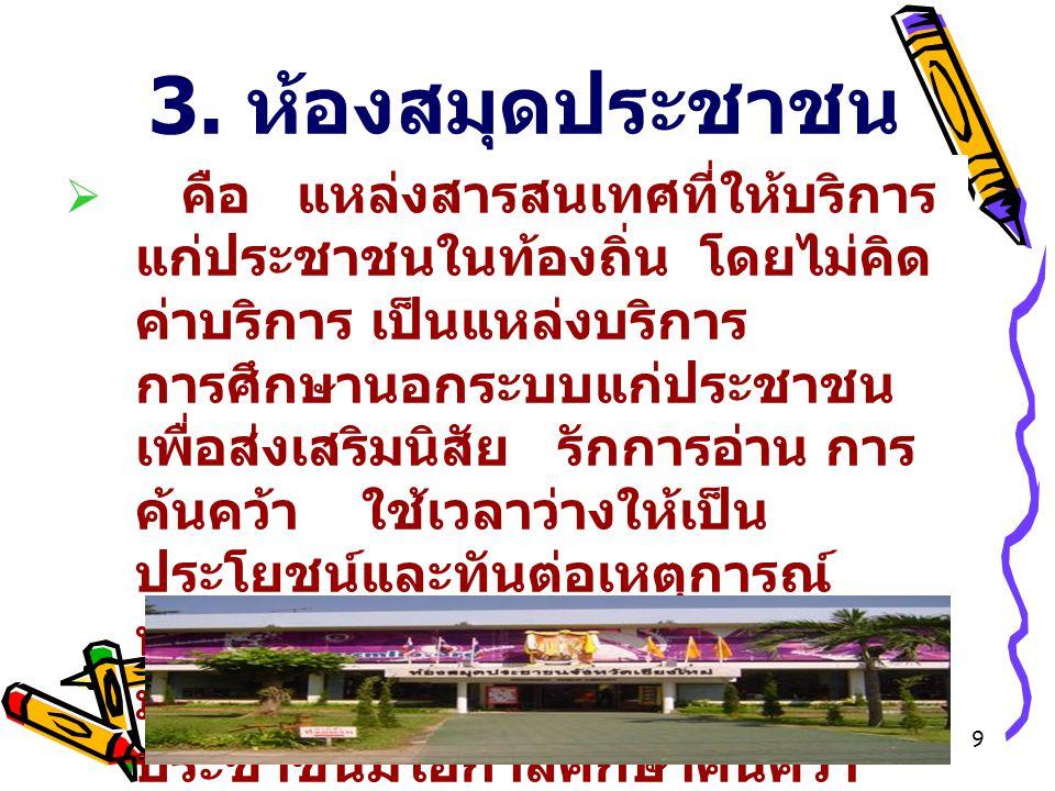 8 เป็นห้องสมุดมหาวิทยาลัยซึ่งทำ หน้าที่ รวบรวมจัดหา จัดเก็บ และ ให้บริการสารสนเทศในทุกรูปแบบ เพื่อส่งเสริมสนับสนุนภารกิจของ มหาวิทยาลัย 5 ด้าน ได้แก่