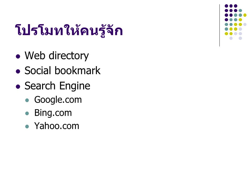 โปรโมทให้คนรู้จัก Web directory Social bookmark Search Engine Google.com Bing.com Yahoo.com