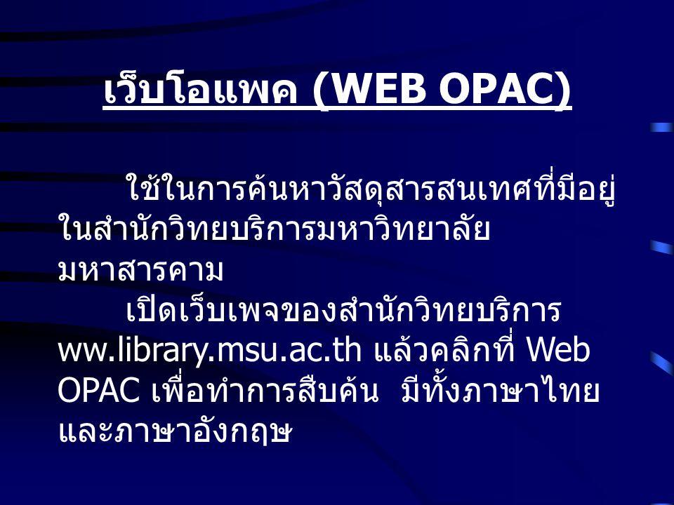 เว็บโอแพค (WEB OPAC) ใช้ในการค้นหาวัสดุสารสนเทศที่มีอยู่ ในสำนักวิทยบริการมหาวิทยาลัย มหาสารคาม เปิดเว็บเพจของสำนักวิทยบริการ ww.library.msu.ac.th แล้