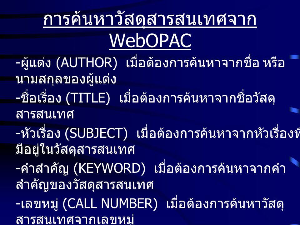 การค้นหาวัสดุสารสนเทศจาก WebOPAC - ผู้แต่ง (AUTHOR) เมื่อต้องการค้นหาจากชื่อ หรือ นามสกุลของผู้แต่ง - ชื่อเรื่อง (TITLE) เมื่อต้องการค้นหาจากชื่อวัสดุ