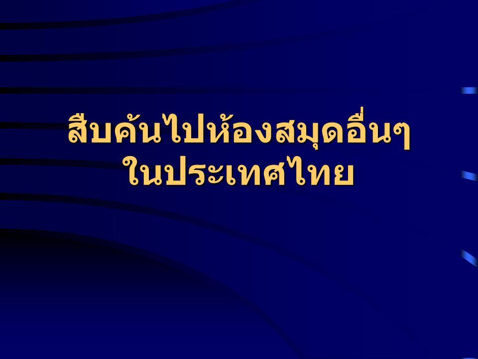 สืบค้นไปห้องสมุดอื่นๆ ในประเทศไทย