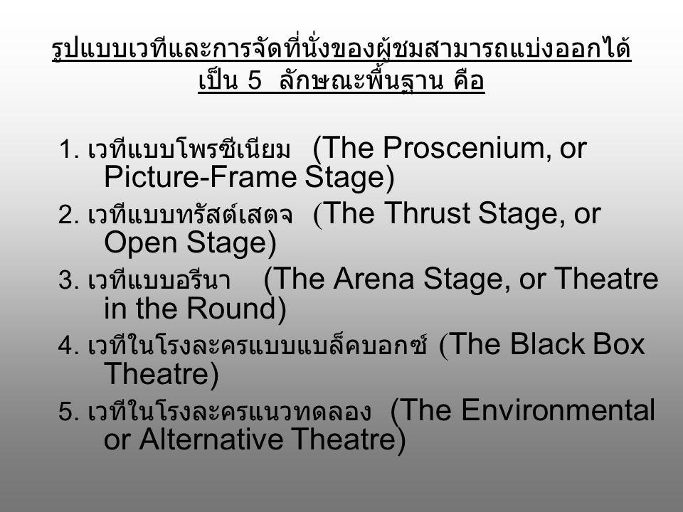 รูปแบบเวทีและการจัดที่นั่งของผู้ชมสามารถแบ่งออกได้ เป็น 5 ลักษณะพื้นฐาน คือ 1. เวทีแบบโพรซีเนียม (The Proscenium, or Picture-Frame Stage) 2. เวทีแบบทร