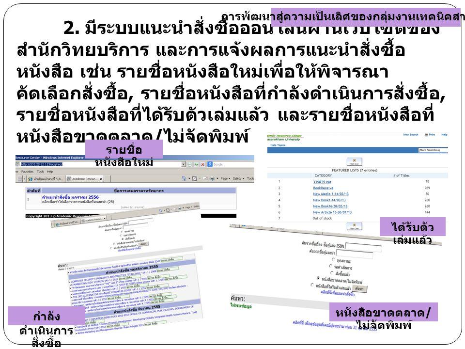 2. มีระบบแนะนำสั่งซื้อออนไลน์ผ่านเว็บไซต์ของ สำนักวิทยบริการ และการแจ้งผลการแนะนำสั่งซื้อ หนังสือ เช่น รายชื่อหนังสือใหม่เพื่อให้พิจารณา คัดเลือกสั่งซ
