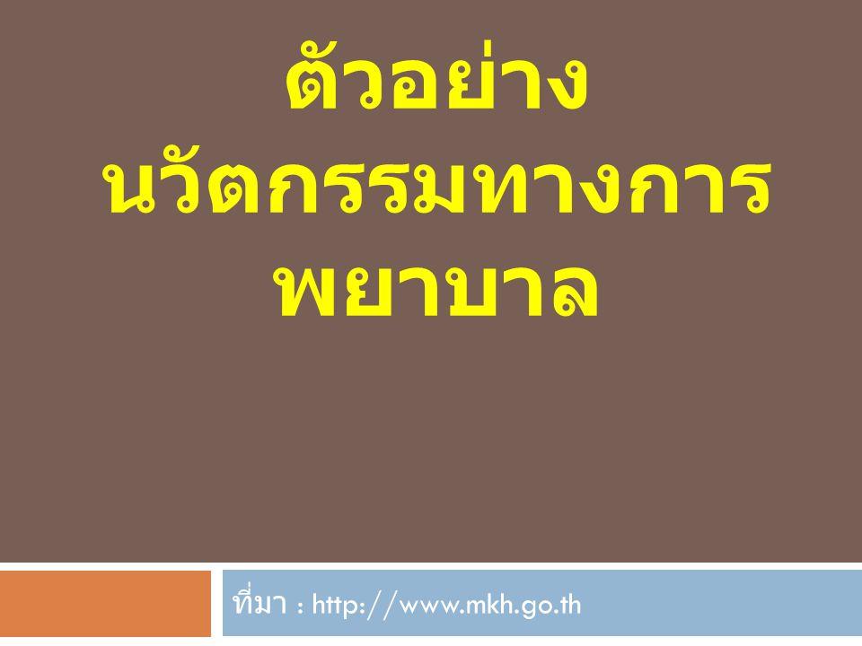 ตัวอย่าง นวัตกรรมทางการ พยาบาล ที่มา : http://www.mkh.go.th