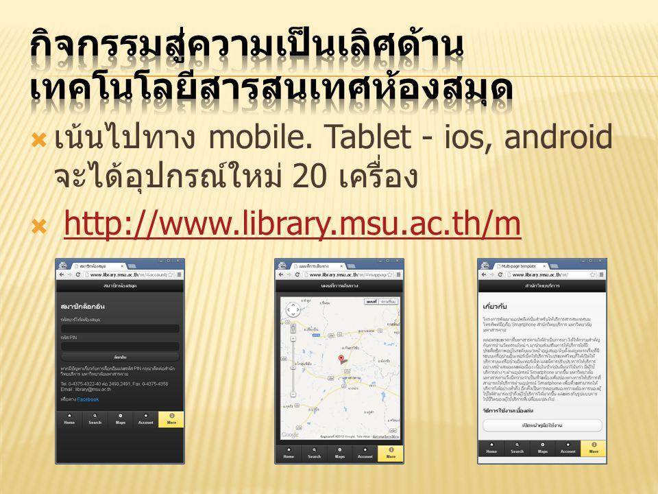  เน้นไปทาง mobile.