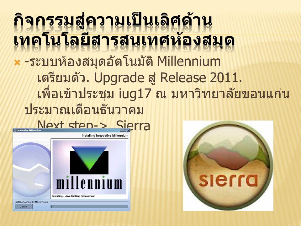  - ระบบห้องสมุดอัตโนมัติ Millennium เตรียมตัว. Upgrade สู่ Release 2011.