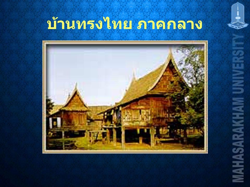 บ้านทรงไทย ภาคกลาง