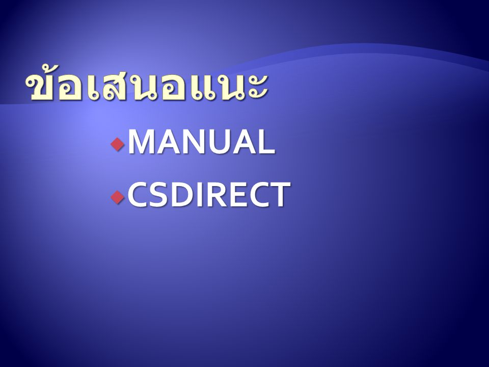  MANUAL  CSDIRECT