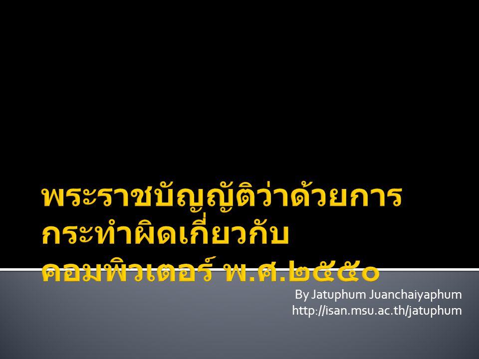 By Jatuphum Juanchaiyaphum http://isan.msu.ac.th/jatuphum
