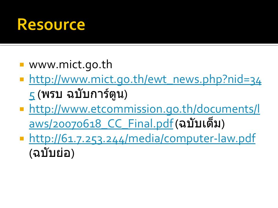  www.mict.go.th  http://www.mict.go.th/ewt_news.php?nid=34 5 ( พรบ ฉบับการ์ตูน ) http://www.mict.go.th/ewt_news.php?nid=34 5  http://www.etcommission.go.th/documents/l aws/20070618_CC_Final.pdf ( ฉบับเต็ม ) http://www.etcommission.go.th/documents/l aws/20070618_CC_Final.pdf  http://61.7.253.244/media/computer-law.pdf ( ฉบับย่อ ) http://61.7.253.244/media/computer-law.pdf