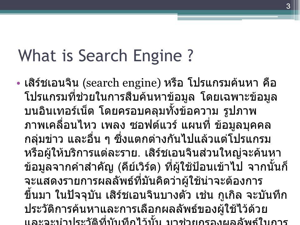 Search Engine Providers www.google.com www.yahoo.com www.msn.com,=>live.com => bing.com www.msn.com www.altavista.com www.sanook.com 4