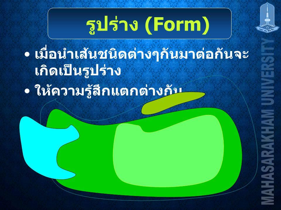 รูปร่าง (Form) เมื่อนำเส้นชนิดต่างๆกันมาต่อกันจะ เกิดเป็นรูปร่าง ให้ความรู้สึกแตกต่างกัน