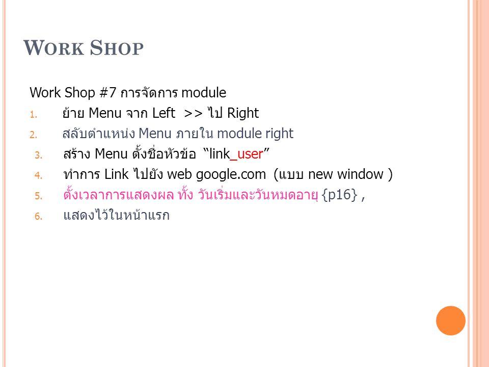 "W ORK S HOP Work Shop #7 การจัดการ module 1. ย้าย Menu จาก Left >> ไป Right 2. สลับตำแหน่ง Menu ภายใน module right 3. สร้าง Menu ตั้งชื่อหัวข้อ ""link_"