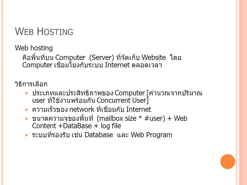 W EB H OSTING Web hosting คือพื้นที่บน Computer (Server) ที่จัดเก็บ Website โดย Computer เชื่อมโยงกับระบบ Internet ตลอดเวลา วิธีการเลือก ประเภทและประส